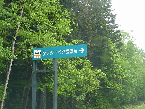 北海道 車中泊の旅 26日目  タウシュベツ展望台