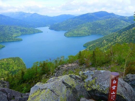 北海道 一人旅 25日目  白雲山~天望山~東雲湖