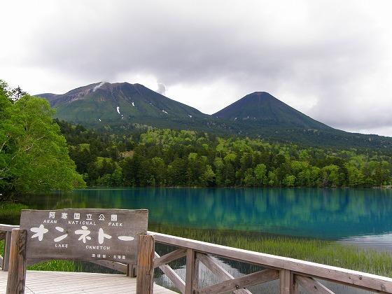 2009 北海道 車中泊の旅 24日目-1 津別峠~チミケップ湖~オンネトー