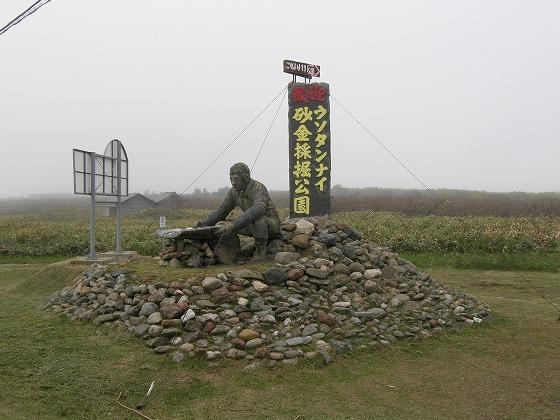 2009 車中泊の旅 14日目-1 ウソタンナイ砂金採掘公園~音威子府駅