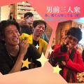 vol14-otokomae-sannin-syu.jpg