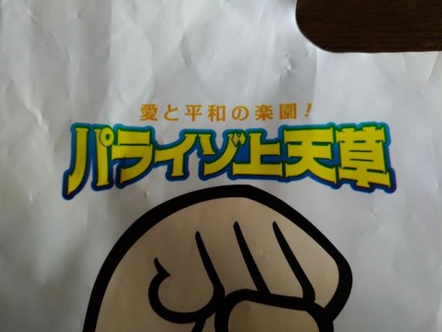パライゾ天草 (1)