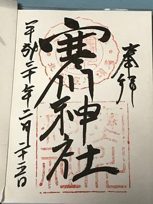20180226寒川神社27