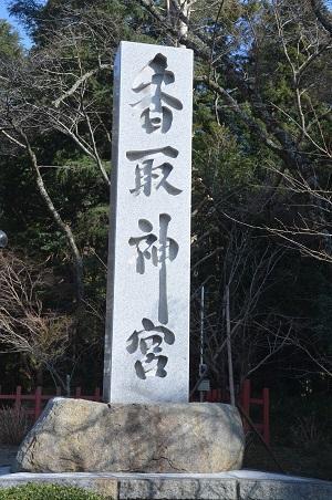 20180219香取神宮08