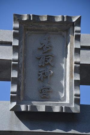 20180219香取神宮14