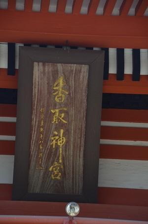 20180219香取神宮21