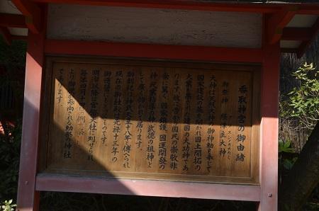 20180219香取神宮19