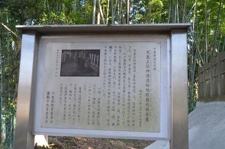 20180219香取神宮64