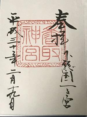 20180219香取神宮71
