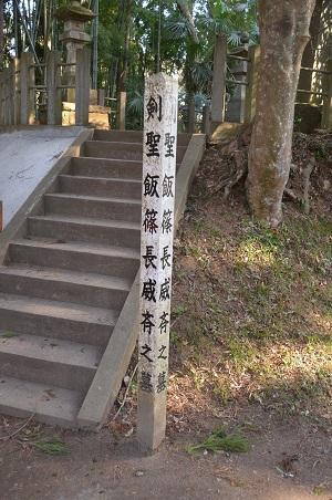 20180219香取神宮67