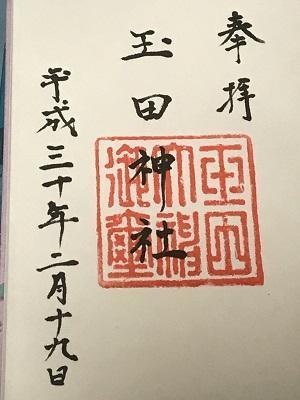 20180219玉田神社28