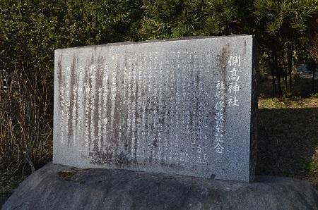20180219側高神社06