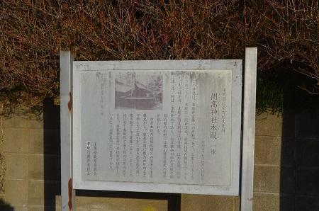 20180219側高神社04