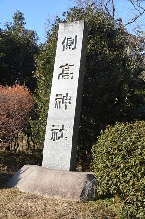 20180219側高神社02