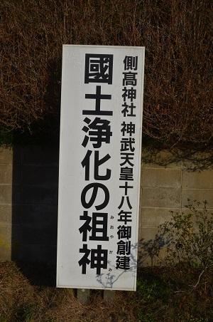 20180219側高神社01