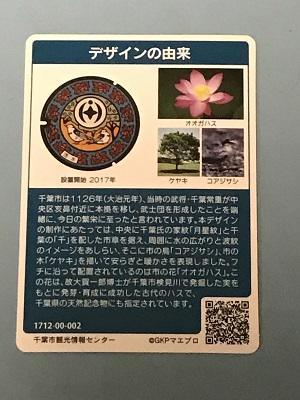 202180226マンホールカード千葉09
