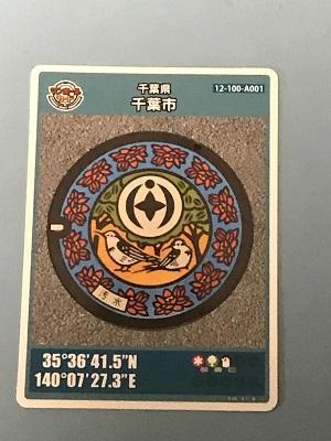 202180226マンホールカード千葉08