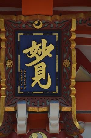 20180226千葉神社16