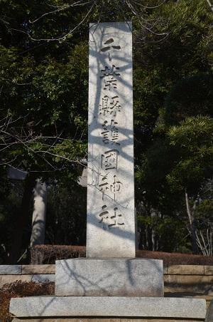 20180226千葉県護国神社02