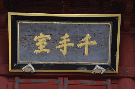 20180216布袋尊 月山寺17