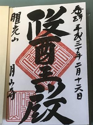 20180216布袋尊 月山寺27