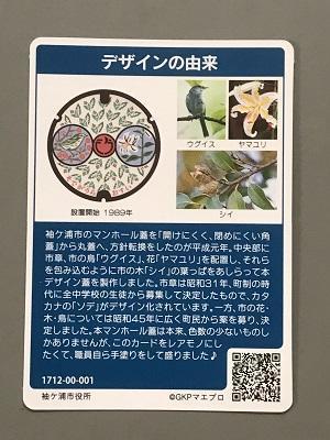 202180304袖ヶ浦マンホールカード10
