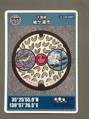 202180304袖ヶ浦マンホールカード09