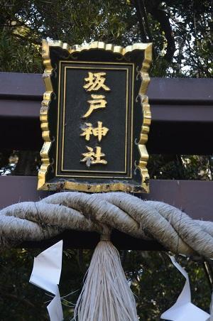20180304坂戸神社05