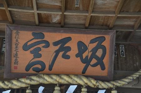 20180304坂戸神社19