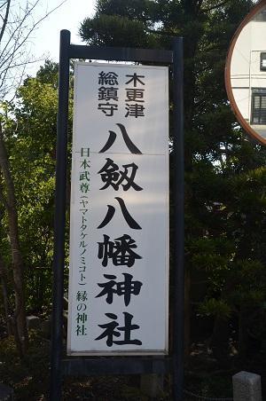 20180304八劔八幡神社01