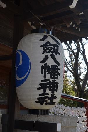 20180304八劔八幡神社08