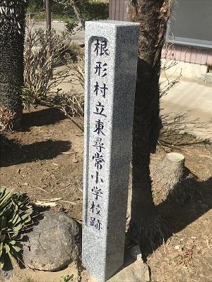 20180304根形村立東尋常小学校05