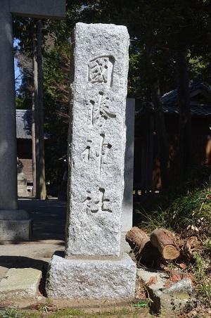 20180304国勝神社05