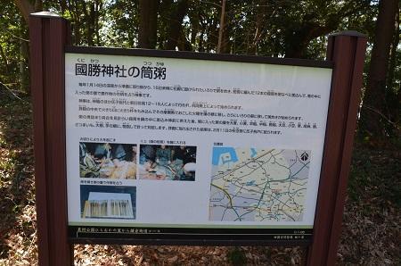 20180304国勝神社08