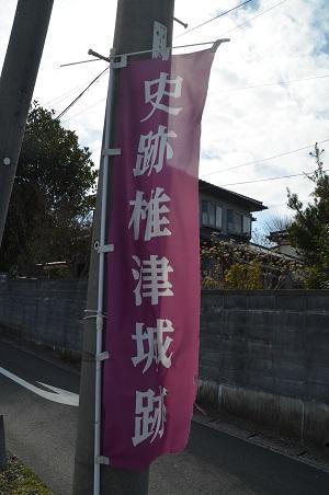 20180304椎津城址01