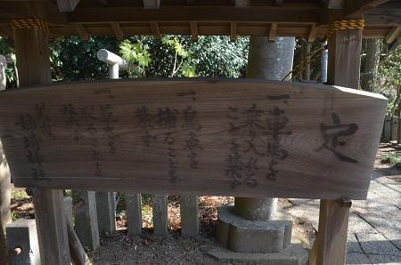 0180304姉崎神社06