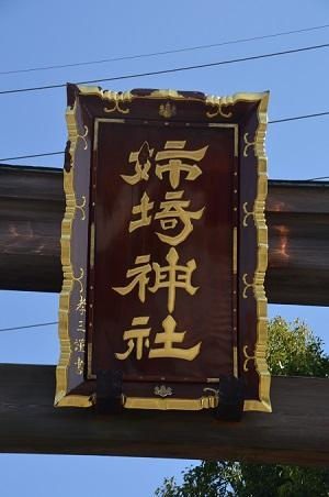 0180304姉崎神社02