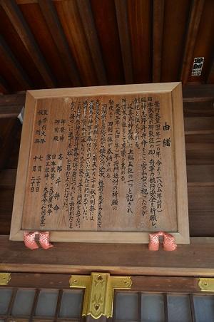 0180304姉崎神社23
