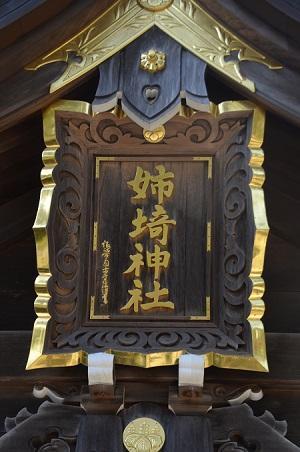 0180304姉崎神社36