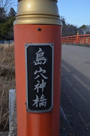 20180304島穴神社06