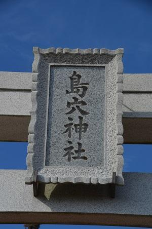 20180304島穴神社03