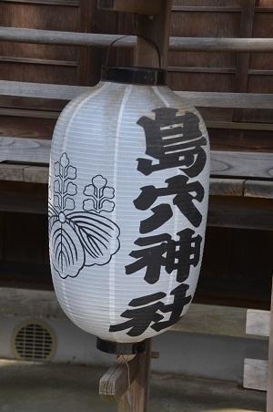 20180304島穴神社22