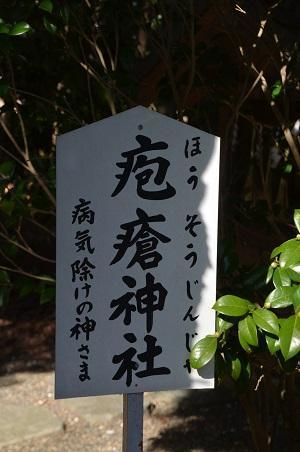 20180304島穴神社31