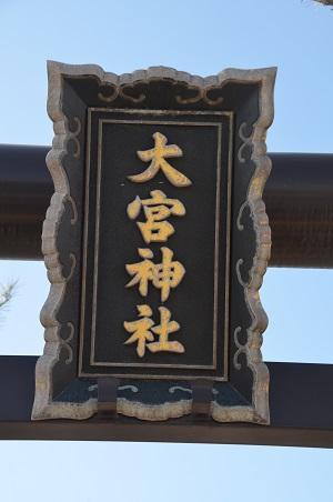 20180304大宮神社03