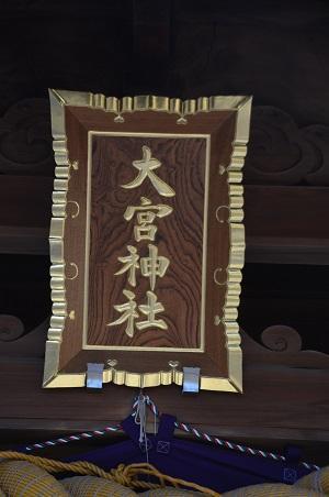 20180304大宮神社12