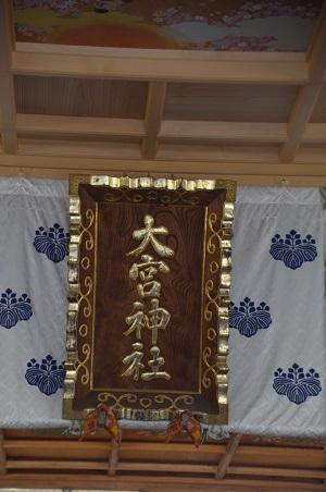 20180304大宮神社16