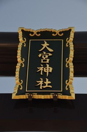 20180304大宮神社20