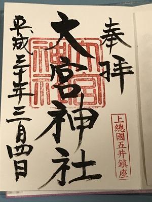 20180304大宮神社43