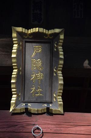 20180304戸隠神社10