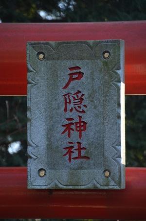 20180304戸隠神社30